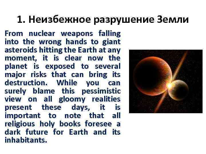 1. Неизбежное разрушение Земли From nuclear weapons falling into the wrong hands to giant