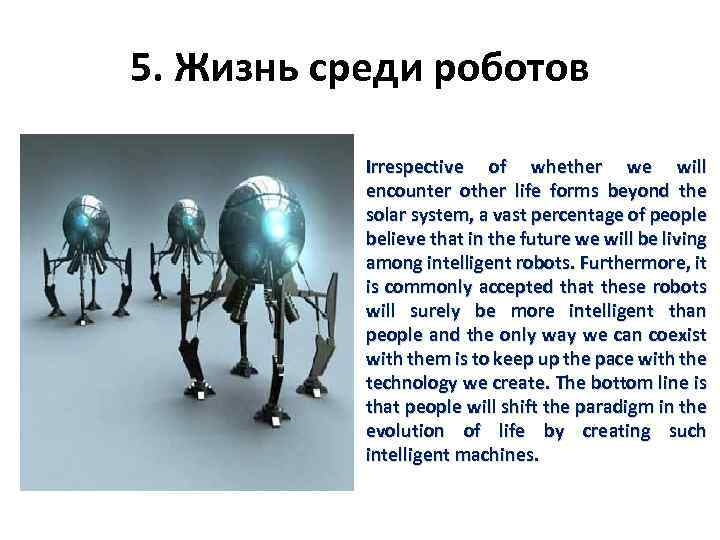 5. Жизнь среди роботов Irrespective of whether we will encounter other life forms beyond