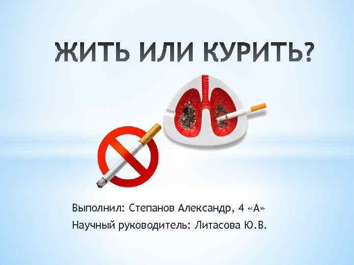 Выполнил: Степанов Александр, 4 «А» Научный руководитель: Литасова Ю. В.