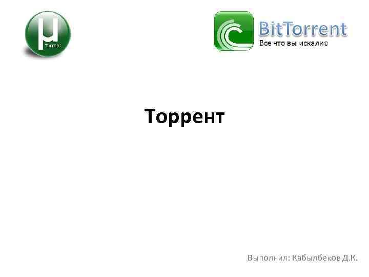 Торрент Выполнил: Кабылбеков Д. К.