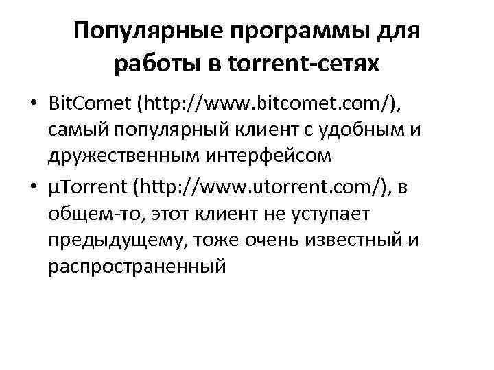 Популярные программы для работы в torrent-сетях • Bit. Comet (http: //www. bitcomet. com/), самый