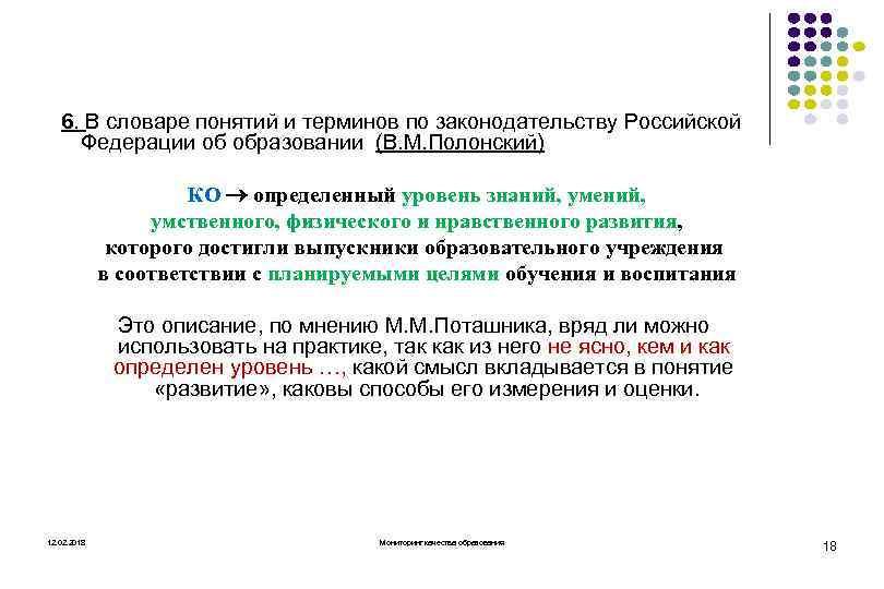 6. В словаре понятий и терминов по законодательству Российской Федерации об образовании (В. М.