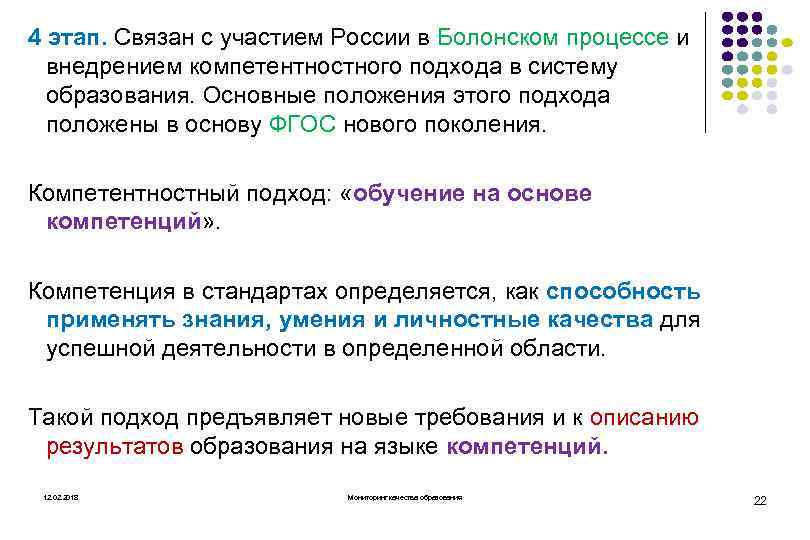 4 этап. Связан с участием России в Болонском процессе и внедрением компетентностного подхода в