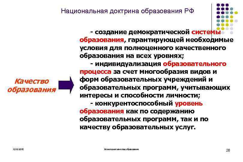Национальная доктрина образования РФ Качество образования 12. 02. 2018 - создание демократической системы образования,