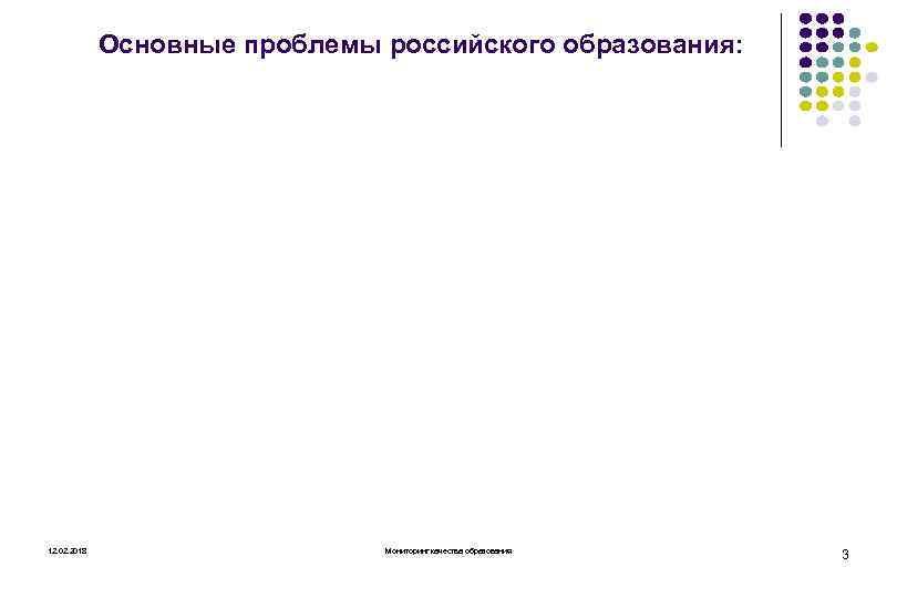 Основные проблемы российского образования: 12. 02. 2018 Мониторинг качества образования 3