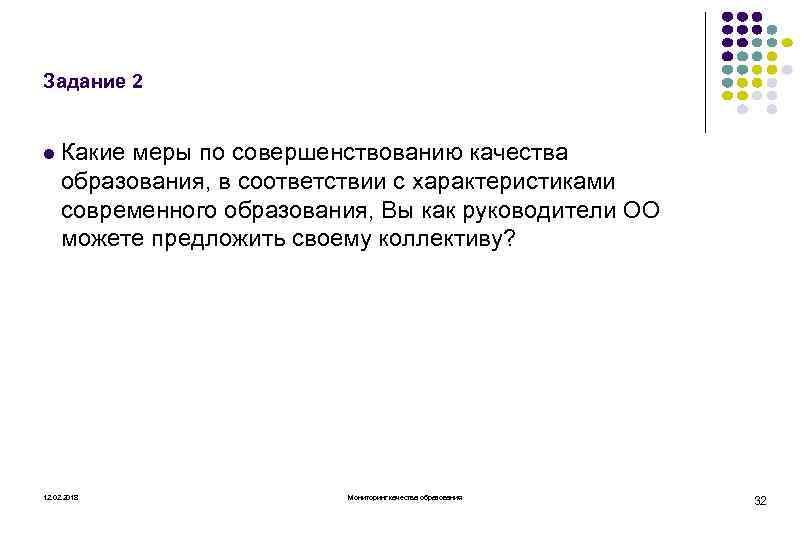 Задание 2 l Какие меры по совершенствованию качества образования, в соответствии с характеристиками современного