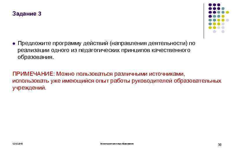 Задание 3 l Предложите программу действий (направления деятельности) по реализации одного из педагогических принципов
