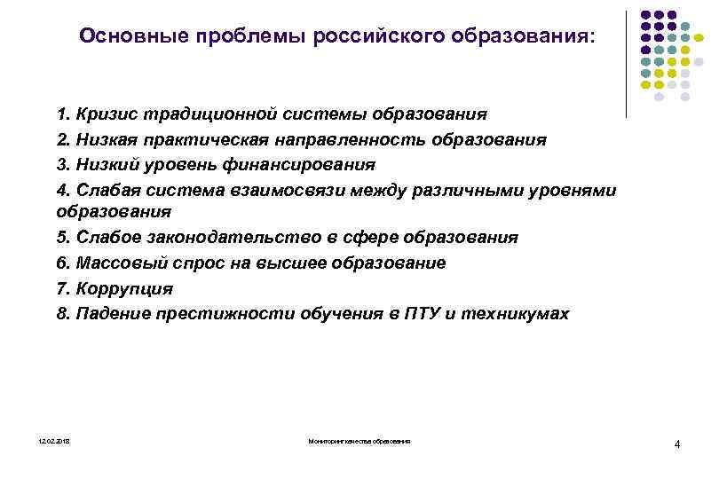 Основные проблемы российского образования: 1. Кризис традиционной системы образования 2. Низкая практическая направленность образования