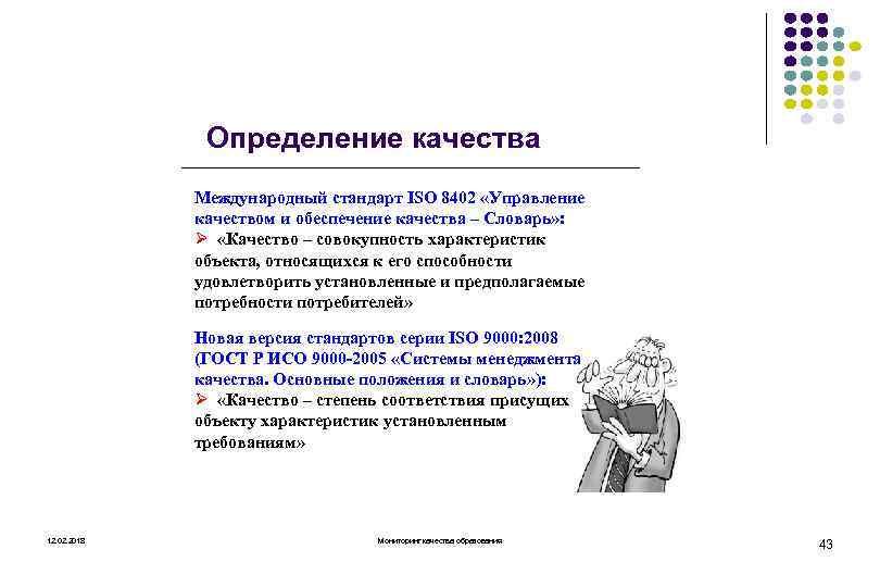 Определение качества Международный стандарт ISO 8402 «Управление качеством и обеспечение качества – Словарь» :
