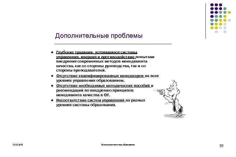 Дополнительные проблемы l l 12. 02. 2018 Глубокие традиции, устоявшиеся системы управления, инерция и