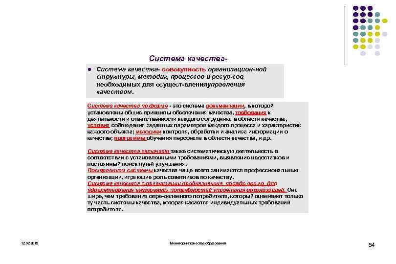Система качества l Система качества совокупность организацион ной структуры, методик, процессов и ресур сов