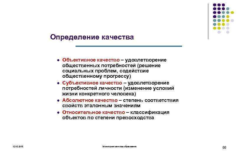 Определение качества l l 12. 02. 2018 Объективное качество – удовлетворение общественных потребностей (решение