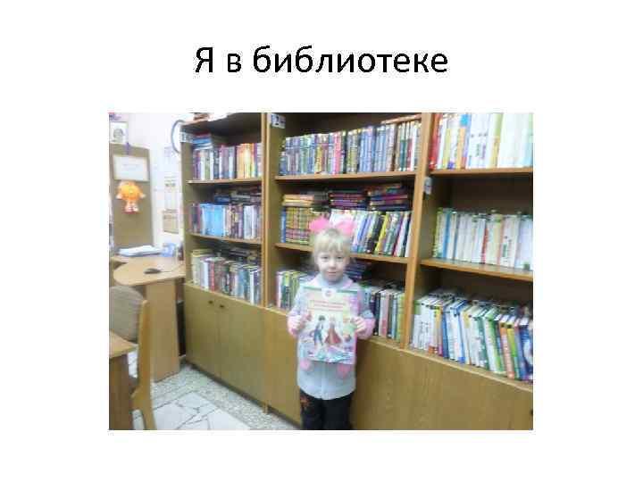 Я в библиотеке