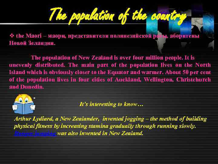 The population of the country v the Maori – маори, представители полинезийской расы, аборигены