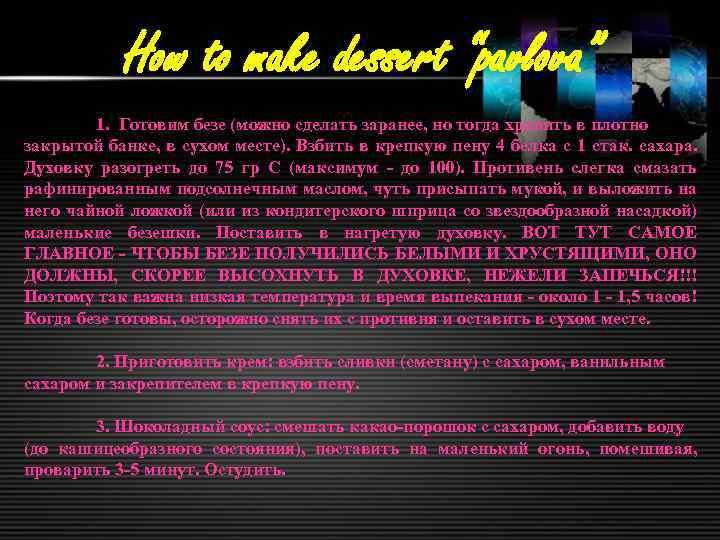 """How to make dessert """"pavlova"""" 1. Готовим безе (можно сделать заранее, но тогда хранить"""