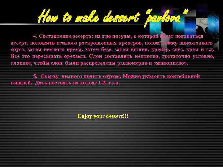 """How to make dessert """"pavlova"""" 4. Составление десерта: на дно посуды, в которой будет"""