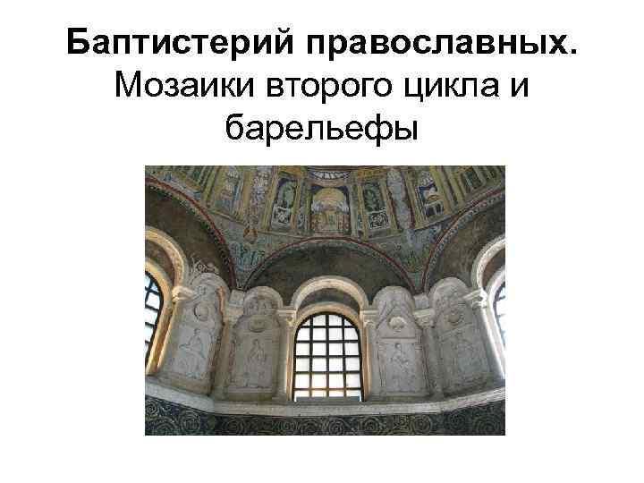Баптистерий православных. Мозаики второго цикла и барельефы