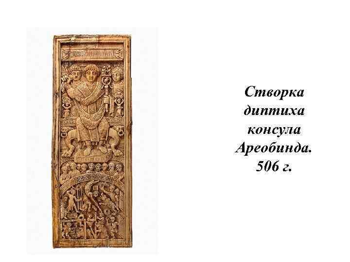 Створка диптиха консула Ареобинда. 506 г.