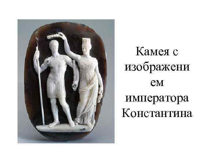 Камея с изображени ем императора Константина