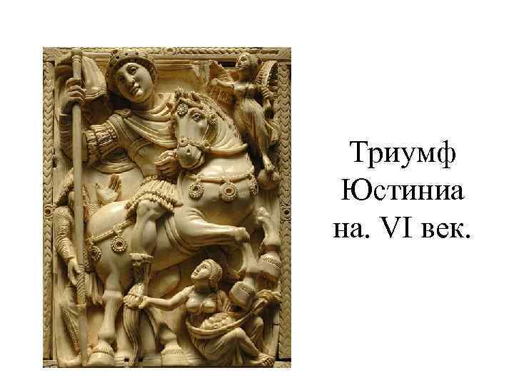 Триумф Юстиниа на. VI век.