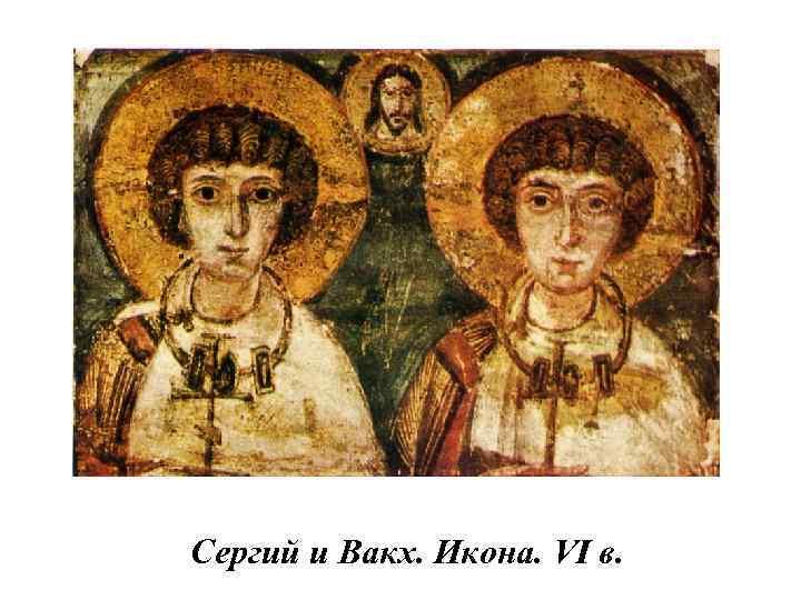 Сергий и Вакх. Икона. VI в.