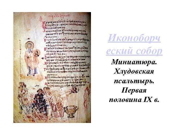Иконоборч еский собор Миниатюра. Хлудовская псальтырь. Первая половина IX в.