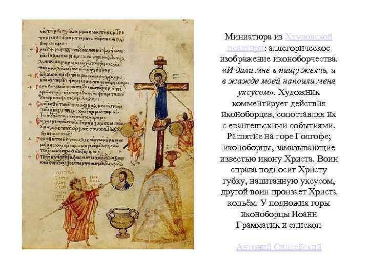 Миниатюра из Хлудовской псалтири: аллегорическое изображение иконоборчества. «И дали мне в пищу желчь, и