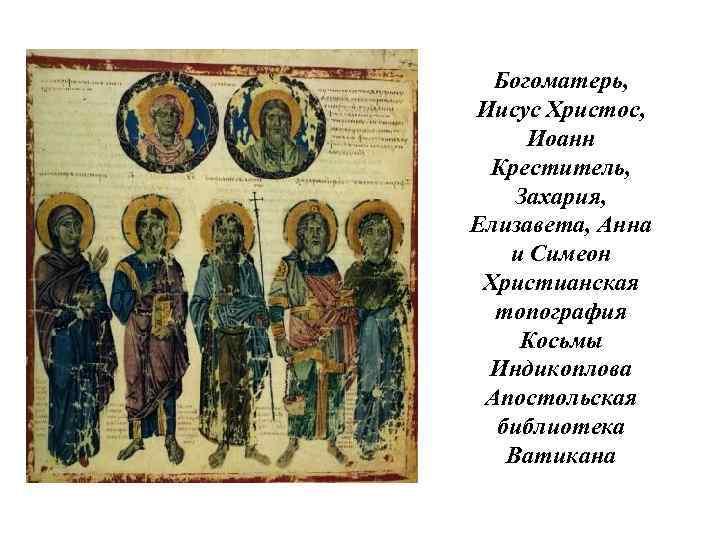 Богоматерь, Иисус Христос, Иоанн Креститель, Захария, Елизавета, Анна и Симеон Христианская топография Косьмы Индикоплова