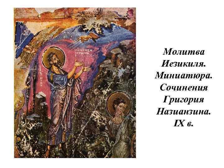 Молитва Иезикиля. Миниатюра. Сочинения Григория Назианзина. IX в.