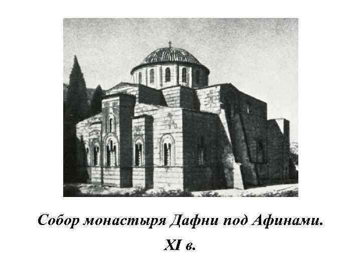 Собор монастыря Дафни под Афинами. XI в.