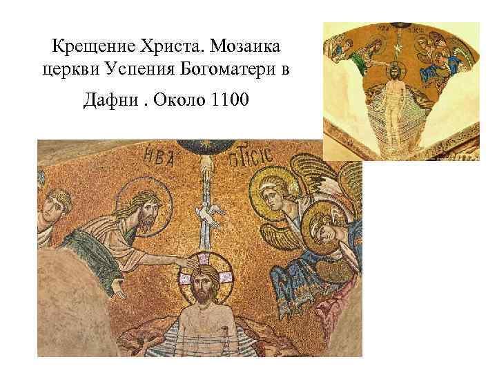 Крещение Христа. Мозаика церкви Успения Богоматери в Дафни. Около 1100