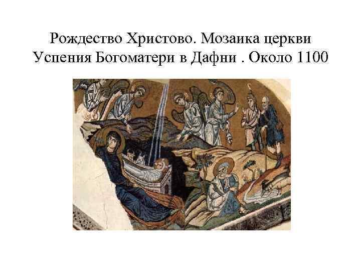 Рождество Христово. Мозаика церкви Успения Богоматери в Дафни. Около 1100