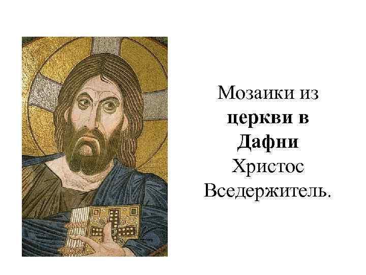 Мозаики из церкви в Дафни Христос Вседержитель.