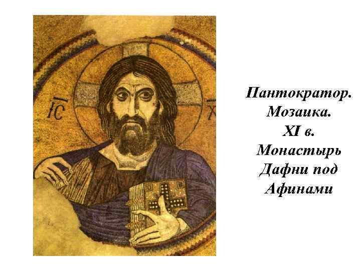 Пантократор. Мозаика. XI в. Монастырь Дафни под Афинами
