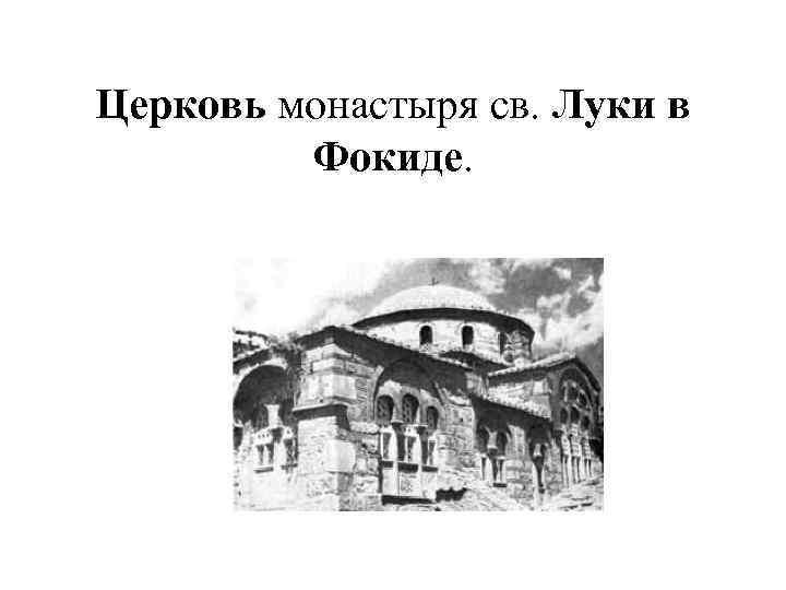Церковь монастыря св. Луки в Фокиде.