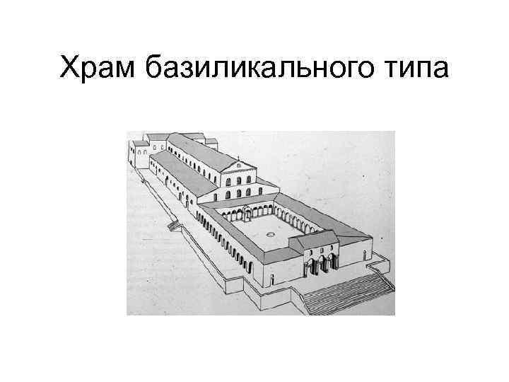 Храм базиликального типа