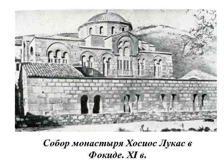 Собор монастыря Хосиос Лукас в Фокиде. XI в.