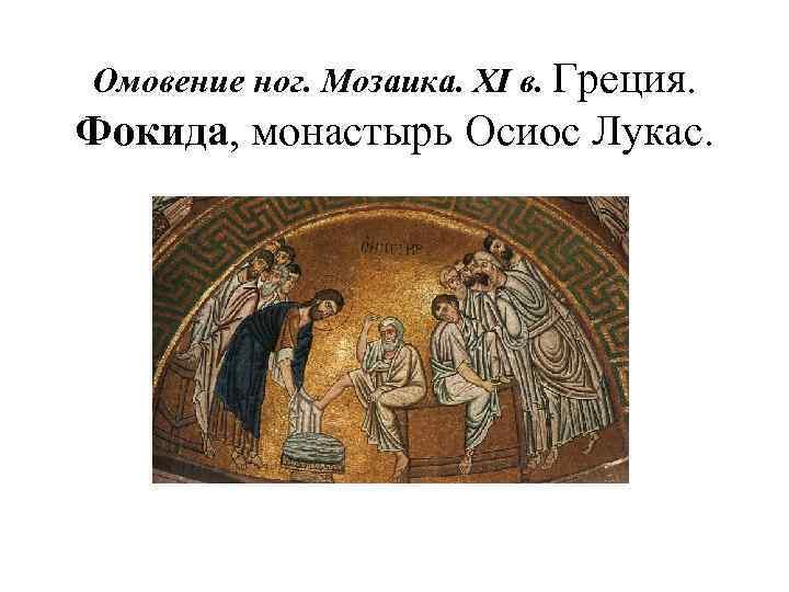 Омовение ног. Мозаика. XI в. Греция. Фокида, монастырь Осиос Лукас.