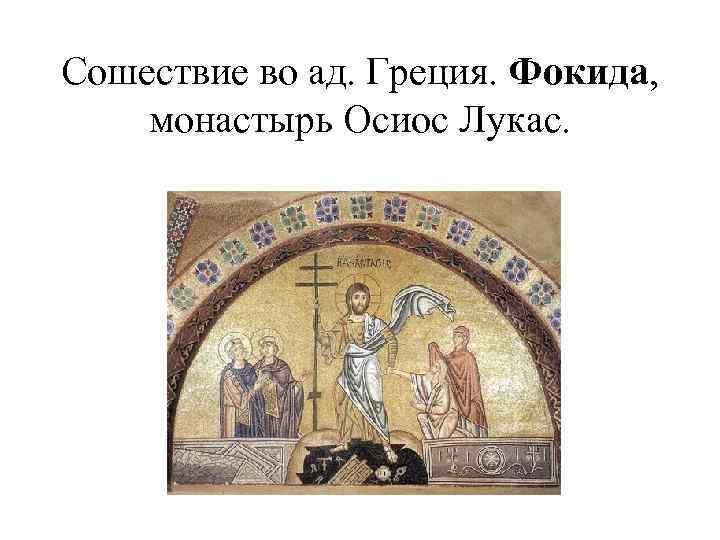Сошествие во ад. Греция. Фокида, монастырь Осиос Лукас.