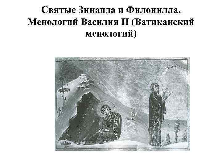 Святые Зинаида и Филонилла. Менологий Василия II (Ватиканский менологий)