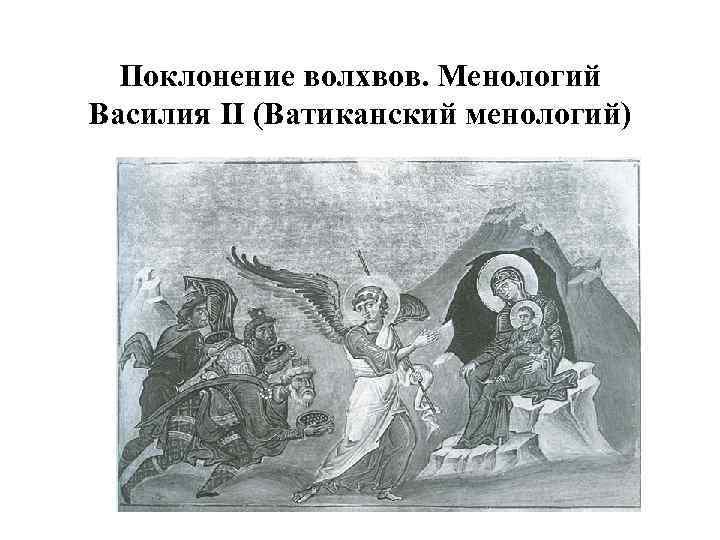 Поклонение волхвов. Менологий Василия II (Ватиканский менологий)