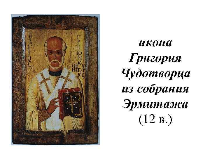икона Григория Чудотворца из собрания Эрмитажа (12 в. )