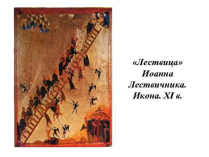 «Лествица» Иоанна Лествичника. Икона. XI в.
