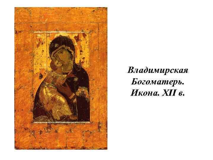 Владимирская Богоматерь. Икона. XII в.
