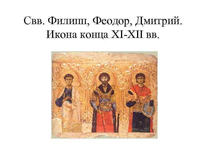 Свв. Филипп, Феодор, Дмитрий. Икона конца XI-XII вв.