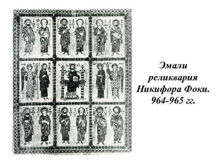 Эмали реликвария Никифора Фоки. 964 -965 гг.