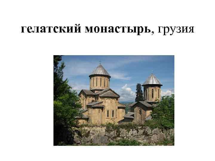 гелатский монастырь, грузия