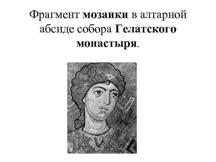 Фрагмент мозаики в алтарной абсиде собора Гелатского монастыря.