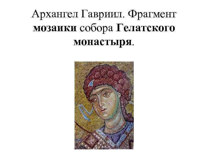 Архангел Гавриил. Фрагмент мозаики собора Гелатского монастыря.