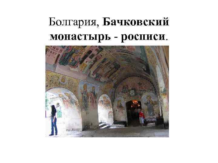 Болгария, Бачковский монастырь - росписи.